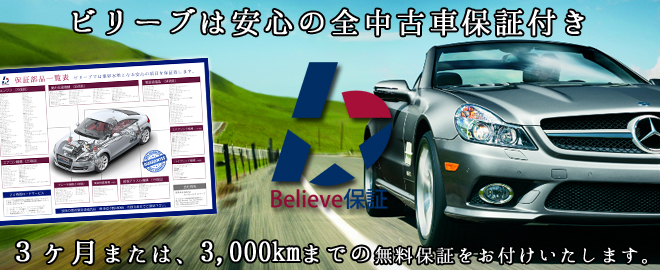 Believe保証